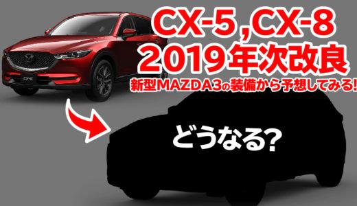 CX-5、CX-8の2019年次改良をMAZDA3の装備から予想する!