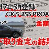 CX-5下取り査定結果