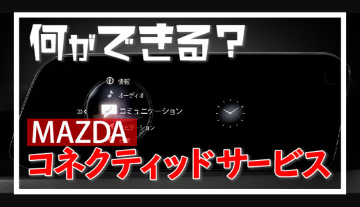 MAZDA3の車載通信機能を使う コネクティッドサービスとは?
