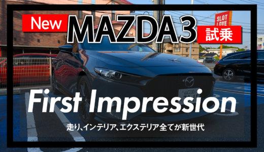 【MAZDA3 15S Touring試乗レビュー】見た目も良いが走りはさらに良い!