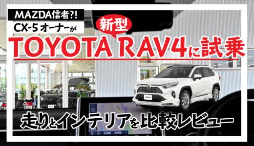 新型RAV4とCX-5比較【試乗レビュー編】走行感とインテリアを比較解説!