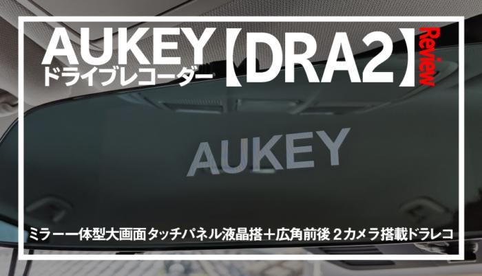 AUKEY DRA2 レビュー