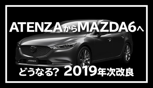 アテンザからMAZDA6へ!2019年次改良をMAZDA3の装備から予想する