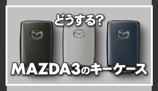 どうする?MAZDA3 キーケース【おすすめキーケース3選】