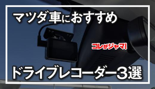 【センサーユニットを映さない】マツダ車にオススメのドラレコ3選