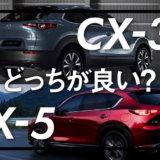CX-30_CX-5比較