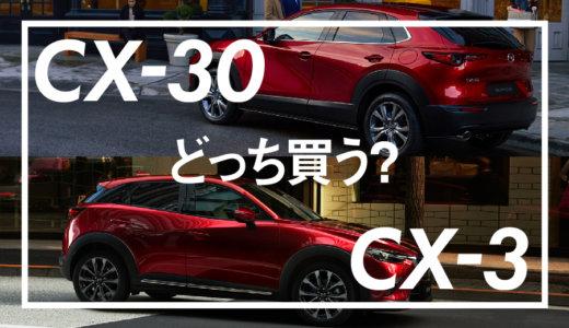 CX-30とCX-3の違い【比較してCX-30の進化を見る】