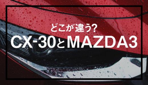 MAZDA【新世代商品群比較】CX-30とMAZDA3の違い