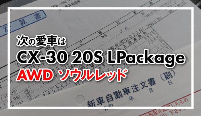 CX-30 20S LPackage