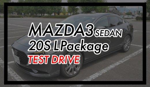 MAZDA3セダン20S LPackage試乗!XDと比較しながらレビュー