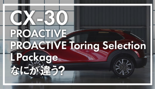 MAZDA CX-30 【グレードの違い】PROACTIVE・PROACTIVE Toring Selection・LPackage