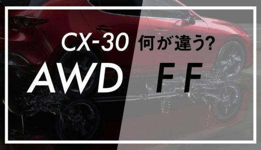 MAZDA CX-30 【FFとAWD装備の違い】