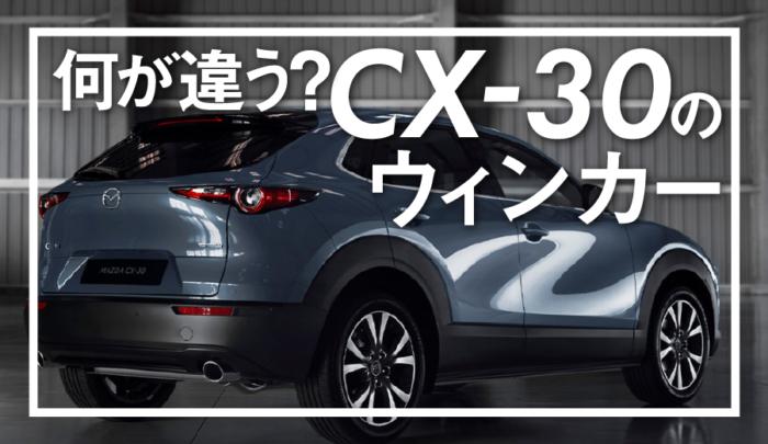 CX-30 ウィンカー 違い