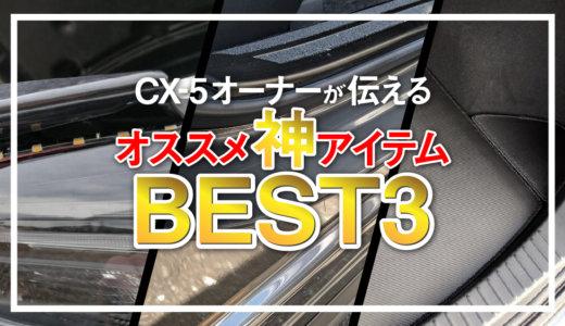 CX-5オーナー必見!オススメ神アイテムBEST3