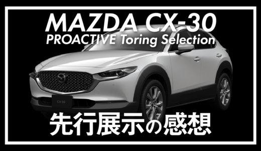 MAZDA CX-30 20S PROACTIVE TS 購入者が先行展示見てきた感想