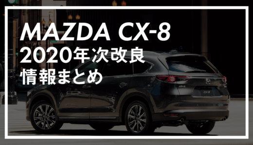 MAZDA CX-8【2020年次改良】の予想まとめ