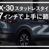 CX-30 スタッドレスタイヤ