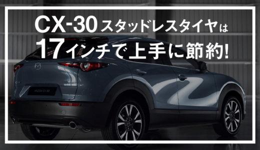 CX-30のスタッドレスタイヤは17インチがおすすめ【タイヤ選びのポイント解説】
