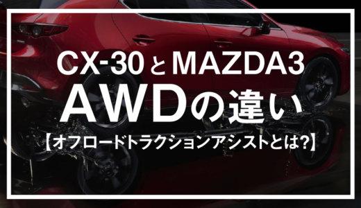 CX-30とMAZDA3のAWDの違い【オフロードトラクションアシストとは?】