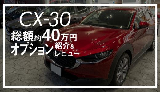 CX-30 20S LPackage納車【オプション約40万円分レビュー】