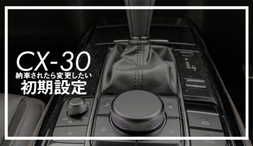 CX-30納車後に変更したい【5つの初期設定】