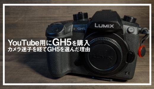 エムブロYouTube撮影用カメラにGH5を買いました【購入した理由と経緯】