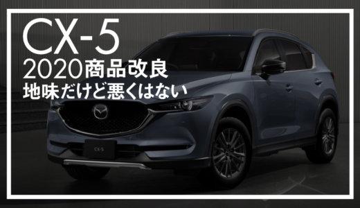 地味だけど悪くはない!CX-5 2020年次改良発表【新色追加に新特別仕様車設定】