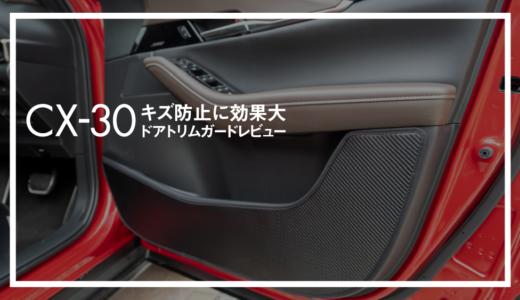ドアの傷防止に効果的【CX-30ドアトリムガードレビュー】