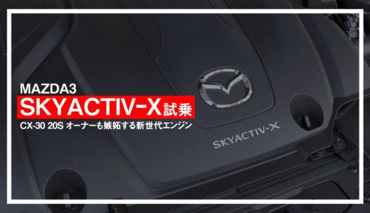 MAZDA3 SKYACTIVーXに試乗【めちゃくちゃスゴい普通のエンジン】