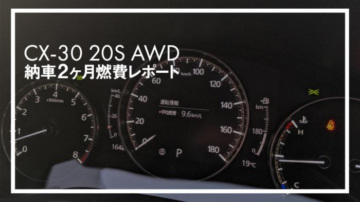 CX-30 実燃費