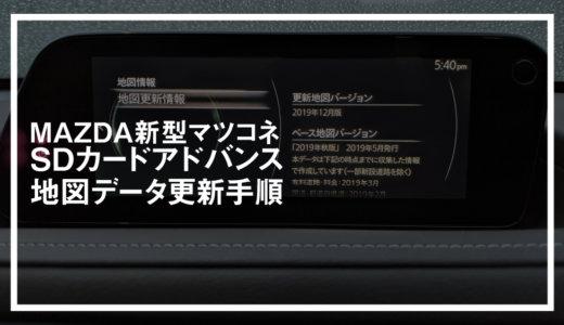 新型マツコネのSDカードアドバンス【地図データ更新方法】