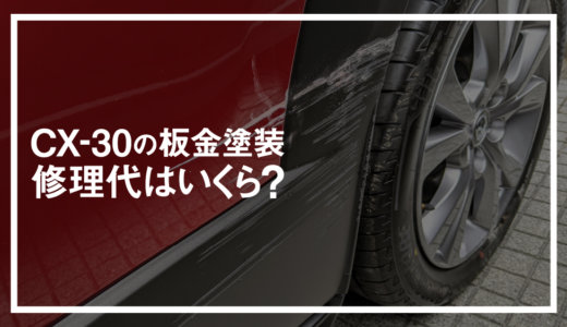 CX-30の板金塗装【修理代は20万超え】