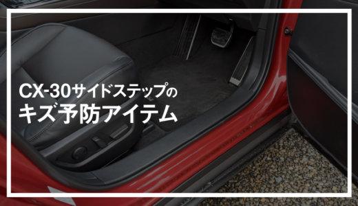 【CX-30】サイドステップのキズ予防アイテム特集