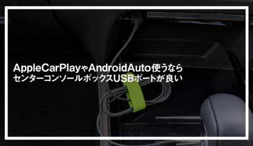 【注意】CX-30でAppleCarPlayやAndroidAuto使うならコンソールボックスがおすすめ