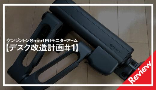 【デスク改造計画#1】ケンジントン モニターアーム導入で脚元スッキリ