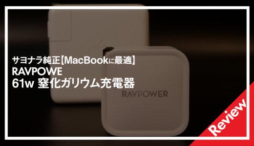 サヨナラ純正【MacBookに最適】RAVPOWER 61w 窒化ガリウム急速充電器