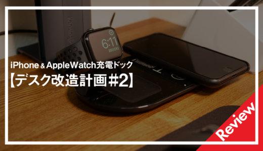 【デスク改造計画#2】iPhone&AppleWatchを一緒に充電できる充電ドック