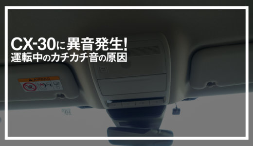 CX-30運転中にカチカチ異音【原因はオーバーヘッドコンソール】