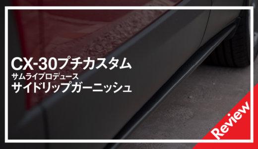 【CX-30をプチカスタム】サムライプロデュース サイドリップガーニッシュ取り付けレビュー