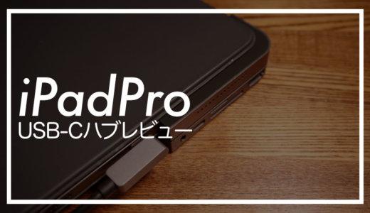 カメラ好きのiPad Pro用USBハブなら【Baseus USBーCハブ】