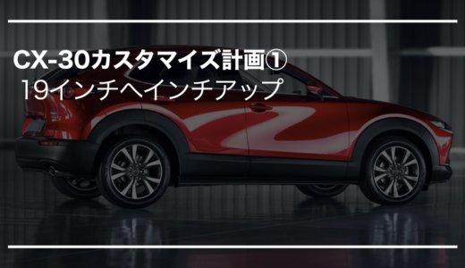 ホイールを19インチへ【CX-30インチアップ】カスタム計画①
