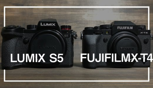 LUMIX S5とFUJIFILM X-T4を比較レビュー