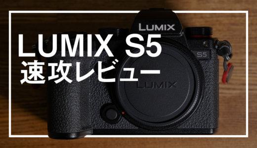 LUMIX S5【速攻レビュー】これは良いカメラだ