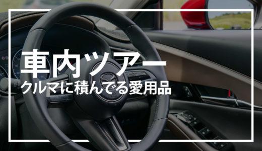 CX-30の中身【クルマに積んでいるもの】車内ツアー