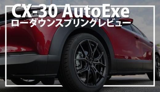 【オートエクゼ】CX-30ローダウンスプリングレビュー