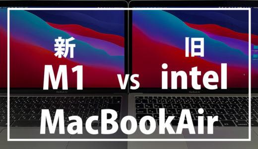 2020 M1 MacBookAirと2020 Intel MacBookAirの比較