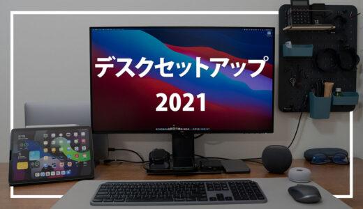 デスクセットアップ【2021.03】