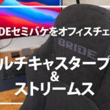 BRIDE マルチキャスタープロレビュー【車用のバケットシートを自宅オフィスで使う】