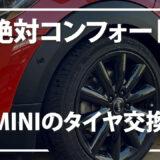 MINIのタイヤ交換【おすすめは絶対コンフォートタイヤ】