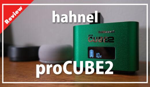 ヘーネル【proCUBE2 ツインチャージャーレビュー】